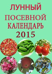 Лунный посевной календарь на 2015 год: январь – февраль - март