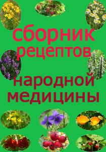 Сборник рецептов народной медицины