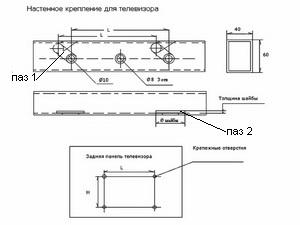 схема приспособления крепление для телевизора