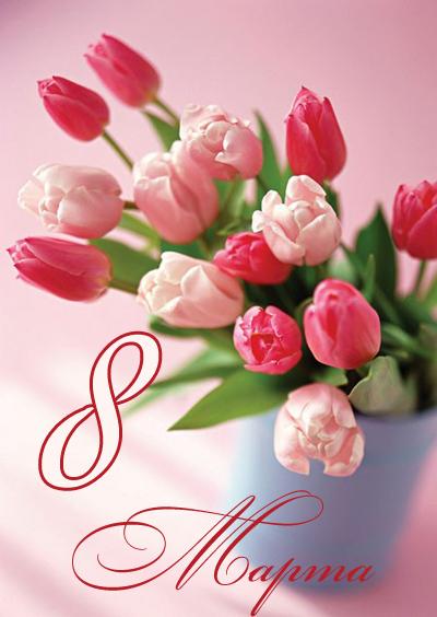 Тюльпаны к празднику