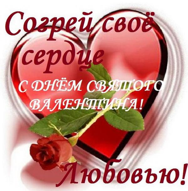 Согрей свое сердце