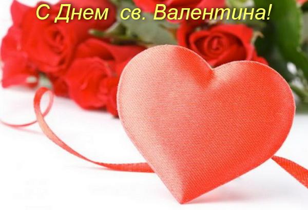 Лучшие Валентинки