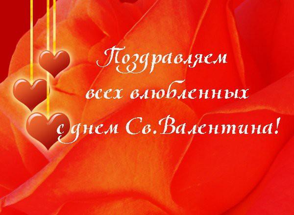 Поздравляем всех влюбленных