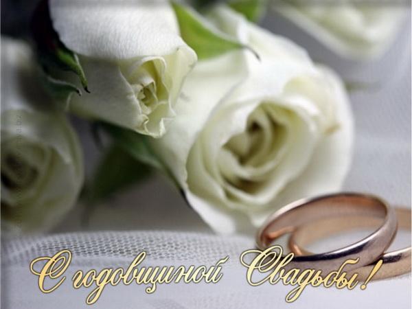 Розы на годовщину свадьбы