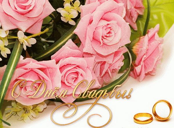 С Днем вашей свадьбы