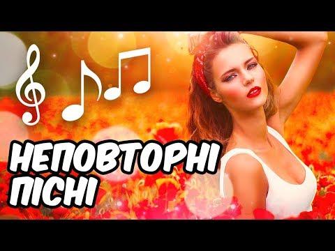 Українські пісні для душі і серця