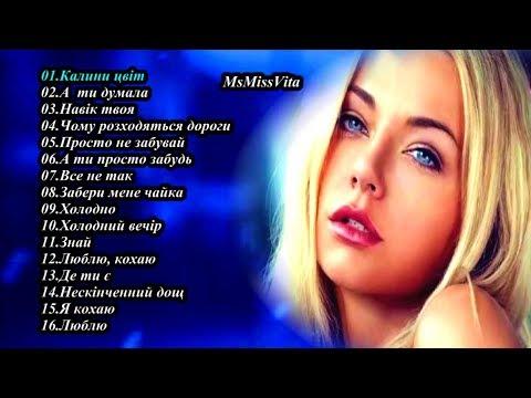 Сучасні Українські пісні про кохання 2018