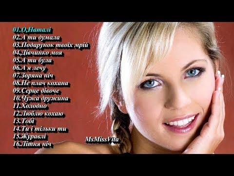 Українські пісні - Збірка пісень