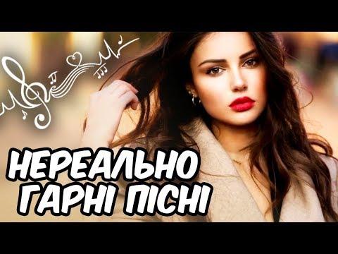 Українська музика 2018 - Сучасні пісні 2018