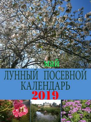 Лунный посевной календарь на 2019 год май