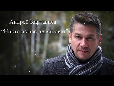 Андрей Картавцев - Никто из нас не виноват