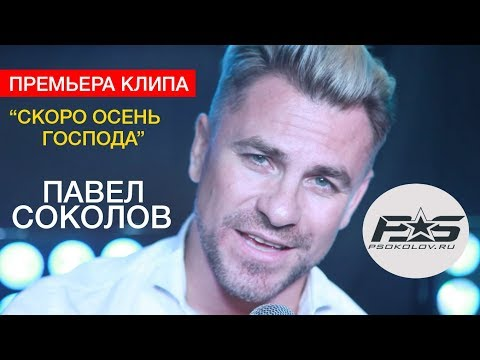 Павел Соколов - Скоро осень господа