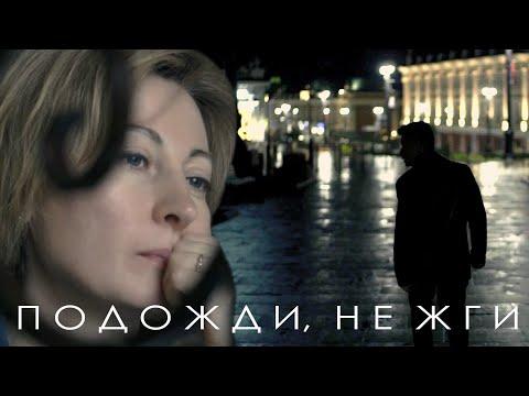 Андрей Картавцев - Подожди не жги