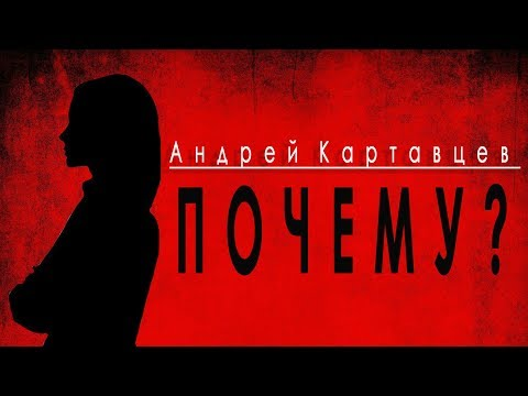 Андрей Картавцев - Почему Премьера 2020