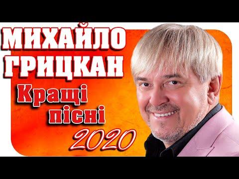 Кращі пісні - Михайло Грицкан 2020