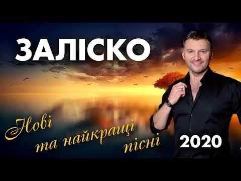 Кращі українські пісні 2020 Заліско
