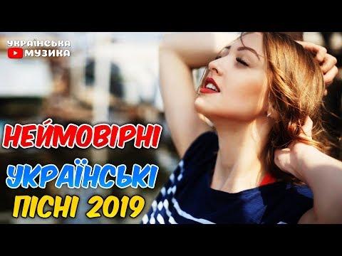 Українська Музика Українські Пісні