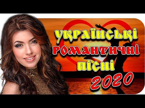 Українські Романтичні Пісні 2020