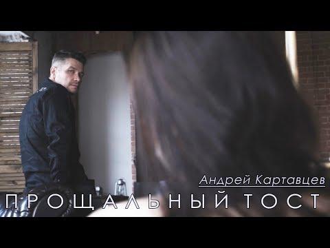 Андрей Картавцев – Прощальный тост