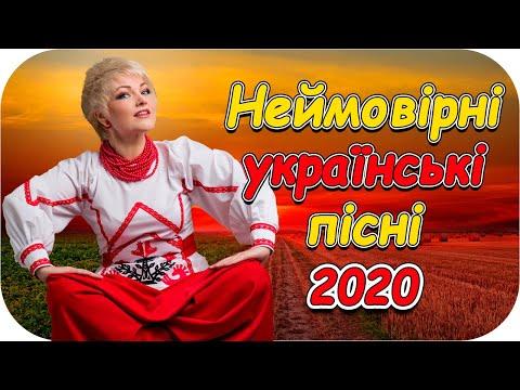 Неймовірні Українські пісні 2020